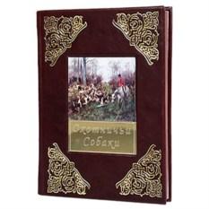 Книга Охотничьи Собаки