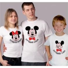 Белые футболки для всей семьи Микки Маус