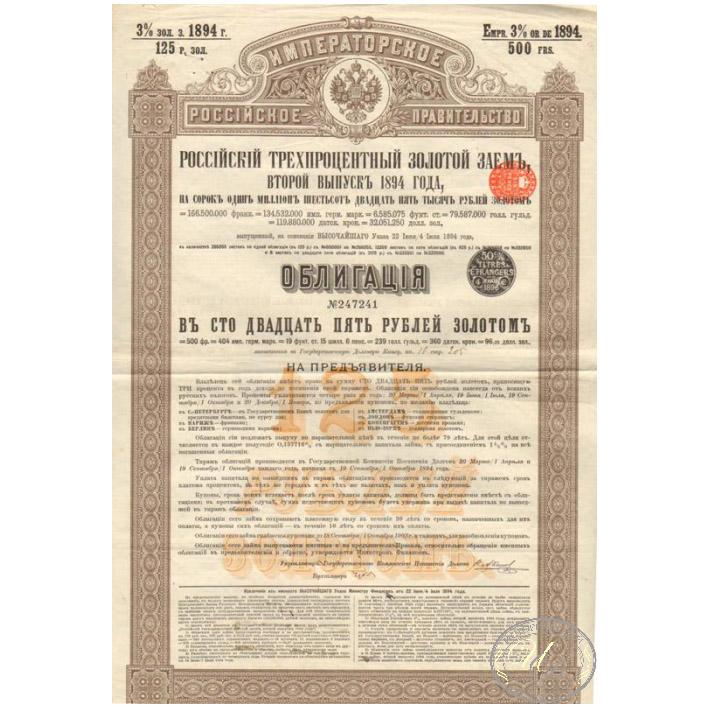Российский 3% Золотой заем, второй выпуск 1894 г.
