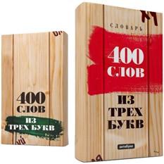 Антибук «400 слов из трех букв»