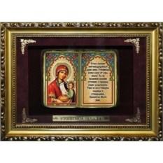 Православное панно Утоли моя печали