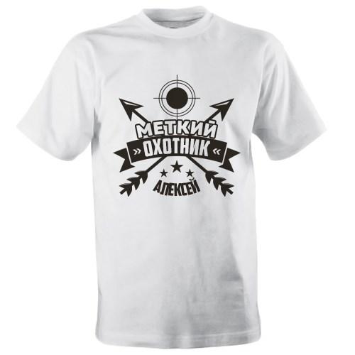 Именная мужская футболка «Меткий охотник»