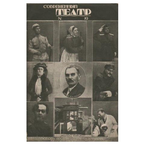 Плакат «Современный театр»