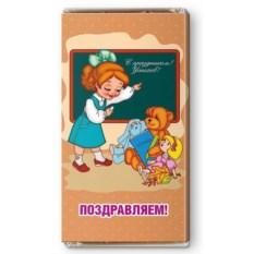 Шоколадная открытка «У школьной доски»