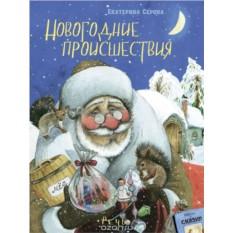 Детская книжка Новогодние происшествия