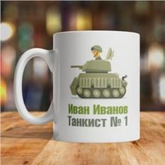 Именная кружка World of tanks