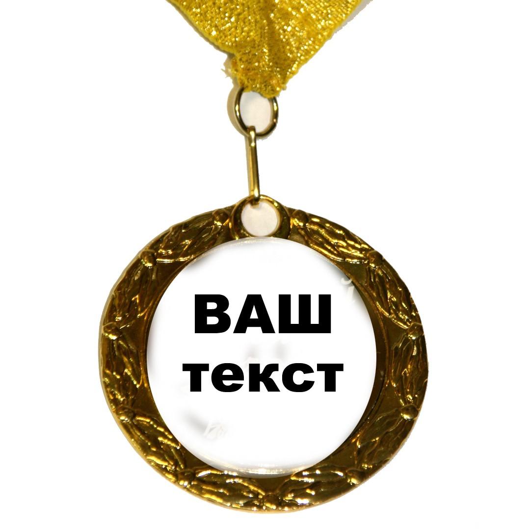 Медаль или орден с вашей надписью