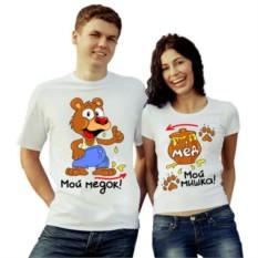 Парные футболки Мой медок, мой мишка