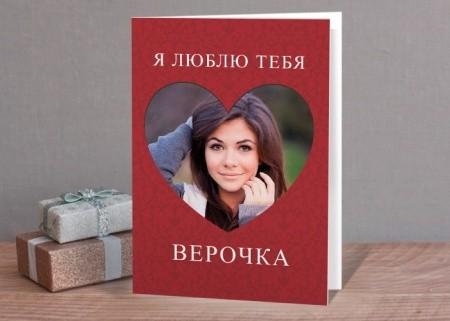 Именная открытка Большое сердечко