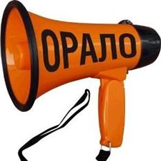 Мегафон «Орало»
