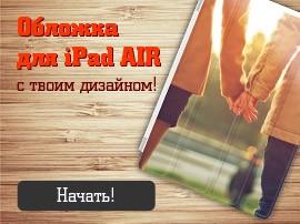 Обложка для iPad AIR, парочка
