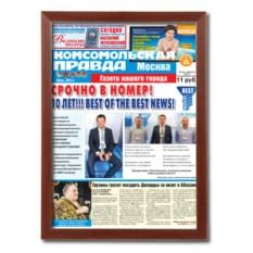 Поздравительная газета на юбилей фирмы – рама Классик