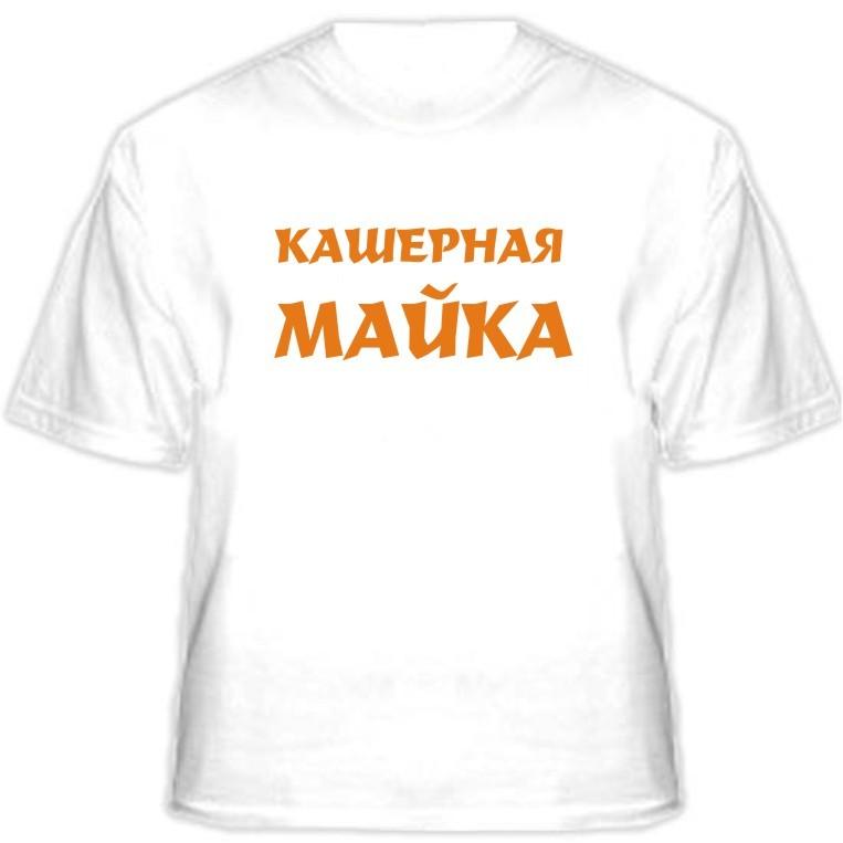 Прикольная футболка «Кашерная майка»