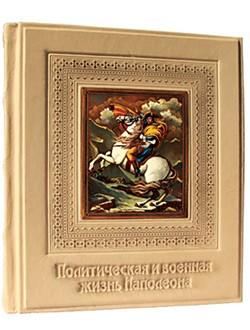 Книга Наполеон. Политическая и военная жизнь