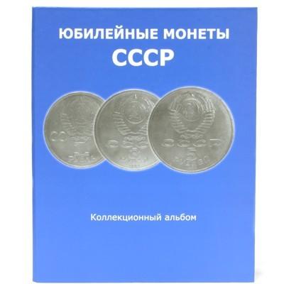 Коллекционный альбом «Юбилейные монеты СССР»