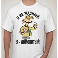 Мужская футболка Я не жадный, я домовитый
