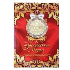 Медаль в подарочной открытке Оловянная свадьба 10 лет