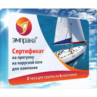 Сертификат на прогулку на парусной яхте