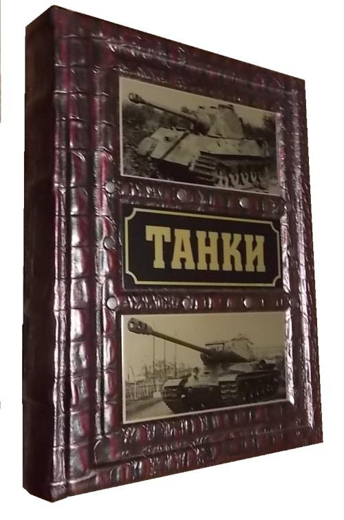 Подарочное издание «Танки: энциклопедия»