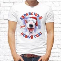 Мужская футболка с собакой Здравствуй, жопа, Новый год
