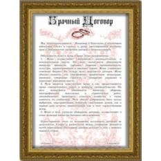Свадебный плакат Брачный Договор