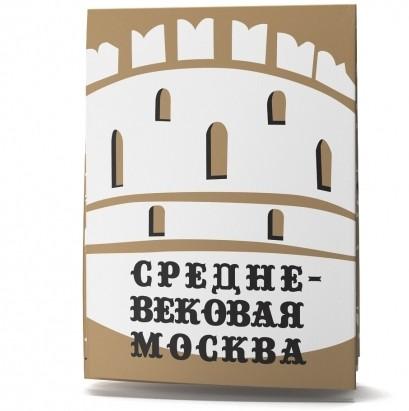 Мини-гид «Средневековая Москва»