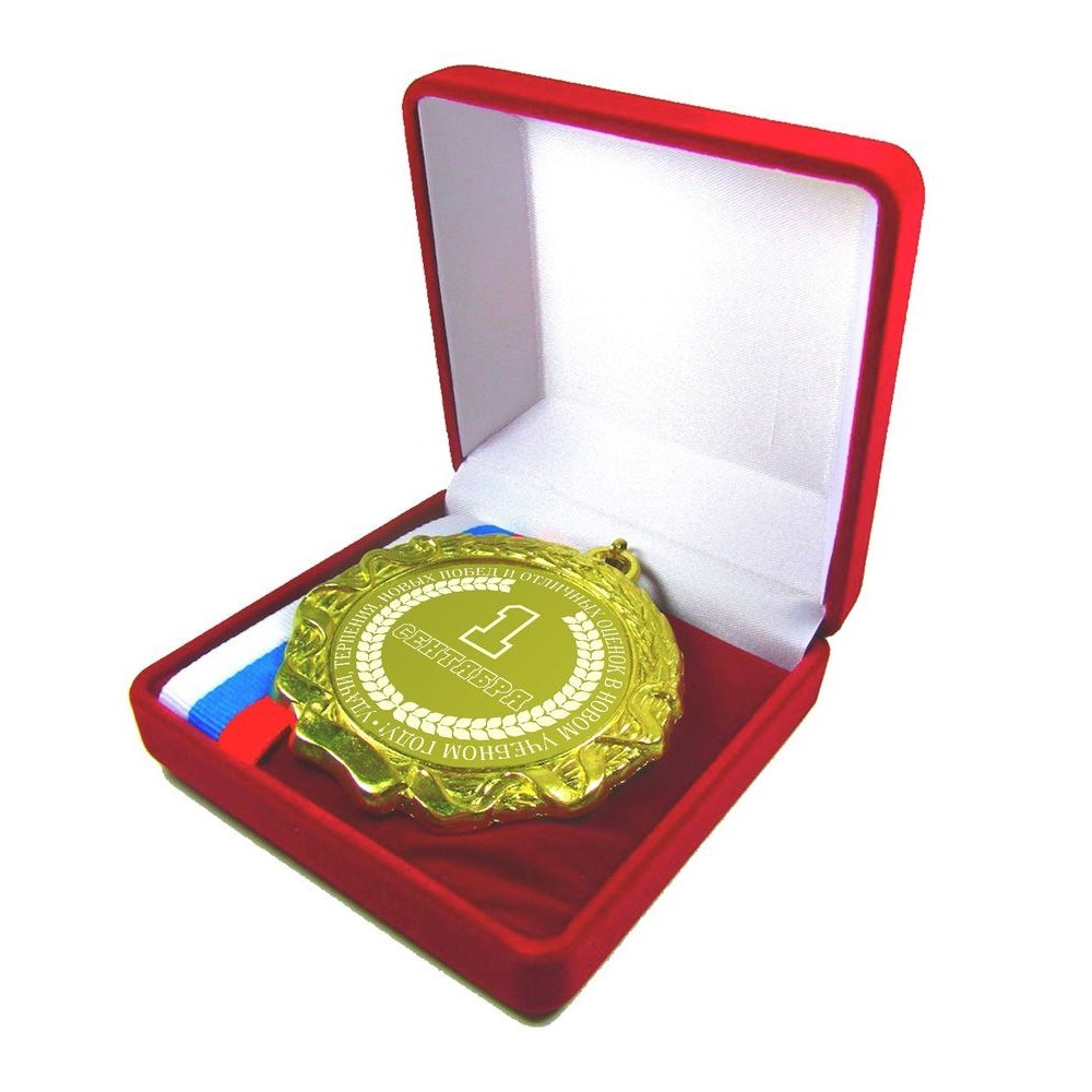Медаль 1 сентября
