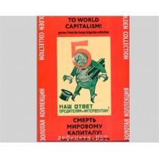 Набор плакатов «Смерть мировому капиталу!»