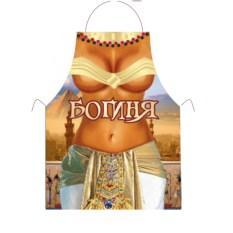 Прикольный фартук «Богиня»