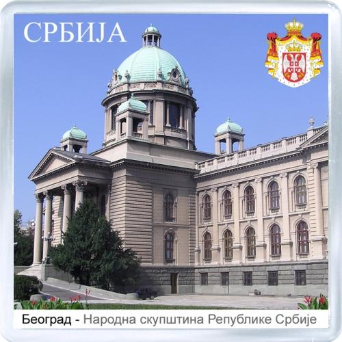 Магнит на холодильник: Сербия. Парламент