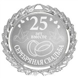 Медаль жемчужная свадьба 30 лет