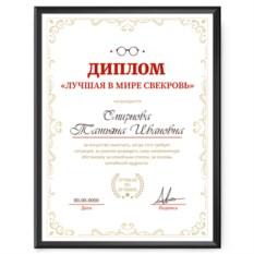 Именной диплом в рамке «Лучшая в мире свекровь»
