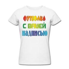 Женская футболка С вашей надписью