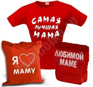 Подарочный набор Самая лучшая мама