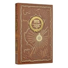 Подарочная книга От Кяхты до Кульджи. Путешествие в Центральную Азию и Китай. Мои путешествия по Сибири
