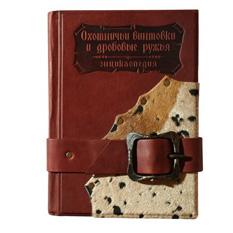 Подарочная книга «Охотничьи винтовки и дробовые ружья»