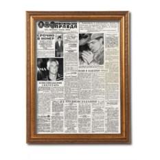 Поздравительная газета в раме на день рождения 50 лет
