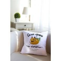 Декоративная именная подушка Самое лучшее