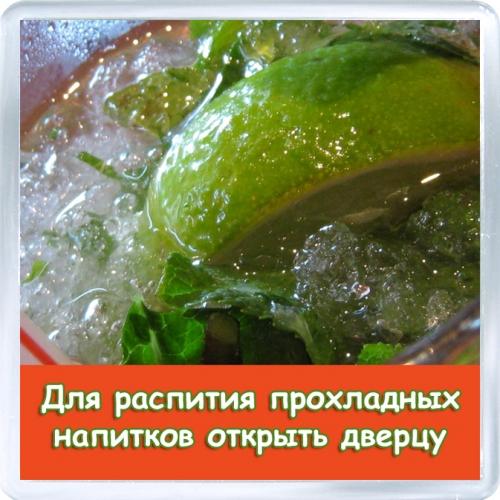 Магнитный подарок: Холодные напитки