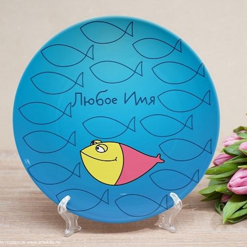 Именная тарелка Довольная рыбка