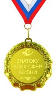 Сувенирная медаль Знатоку всех сфер жизни