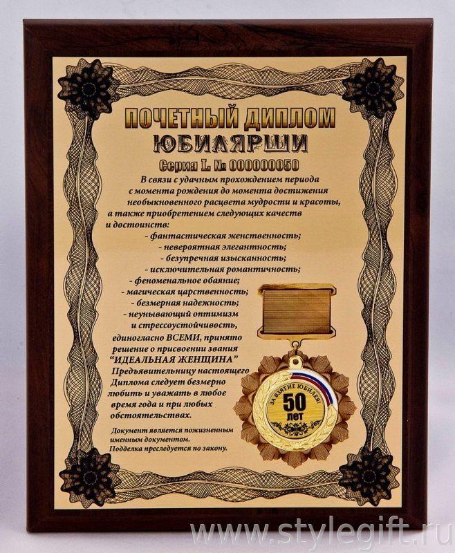 Плакетка Почетный диплом юбилярши. 50 лет