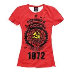 Женская футболка Print Bar Сделано в СССР — 1972