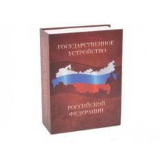 Часы-книга «Государственное устройство Российской Федерации»