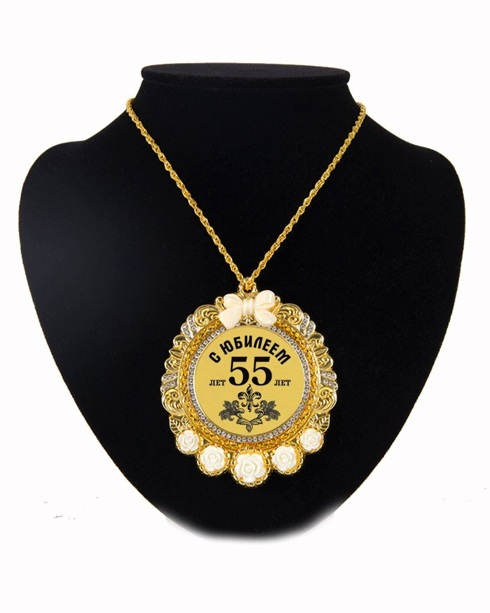 Медаль с розочками на цепочке С Юбилеем 55 лет