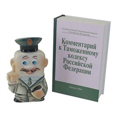 Подарочный штоф Таможенник в футляре в виде книги