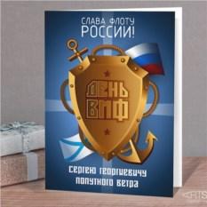 Именная открытка С днём ВМФ!