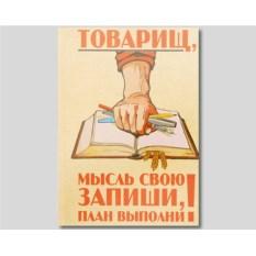 Записная книжка «Товарищ, мысль свою запиши»