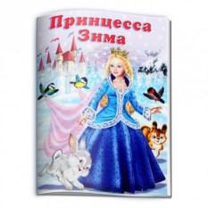 Стихи для малышей Принцесса Зима