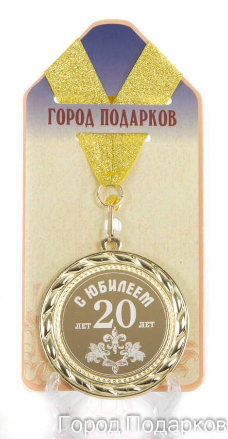 Медаль подарочная С Юбилеем 20 лет